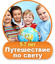 Квест для детей: Путешествие по свету
