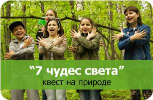 квест на природе 7 чудес света